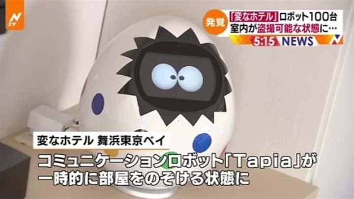 Tapia Roboty w japońskim hotelu szpiegowały gości?
